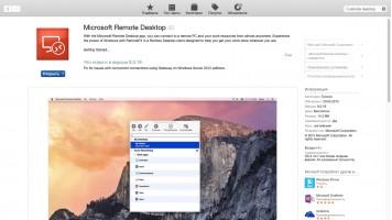Remote desktop в AppStore