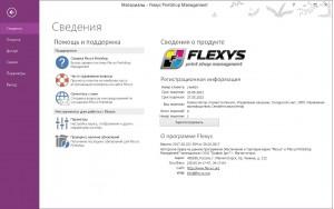 Интерфейс системного меню
