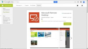Remote desktop в Google play