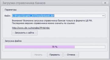 Импорт справочника банков
