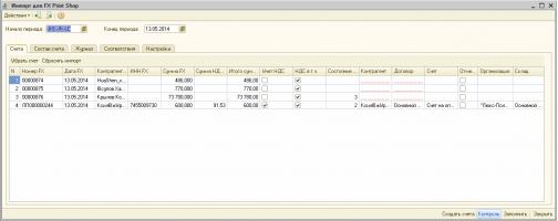 Модуль импорта счетов в 1С
