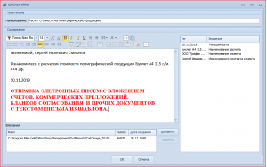 Окно редактирования e-mail сообщения с вложением и преднастроенным шаблоном